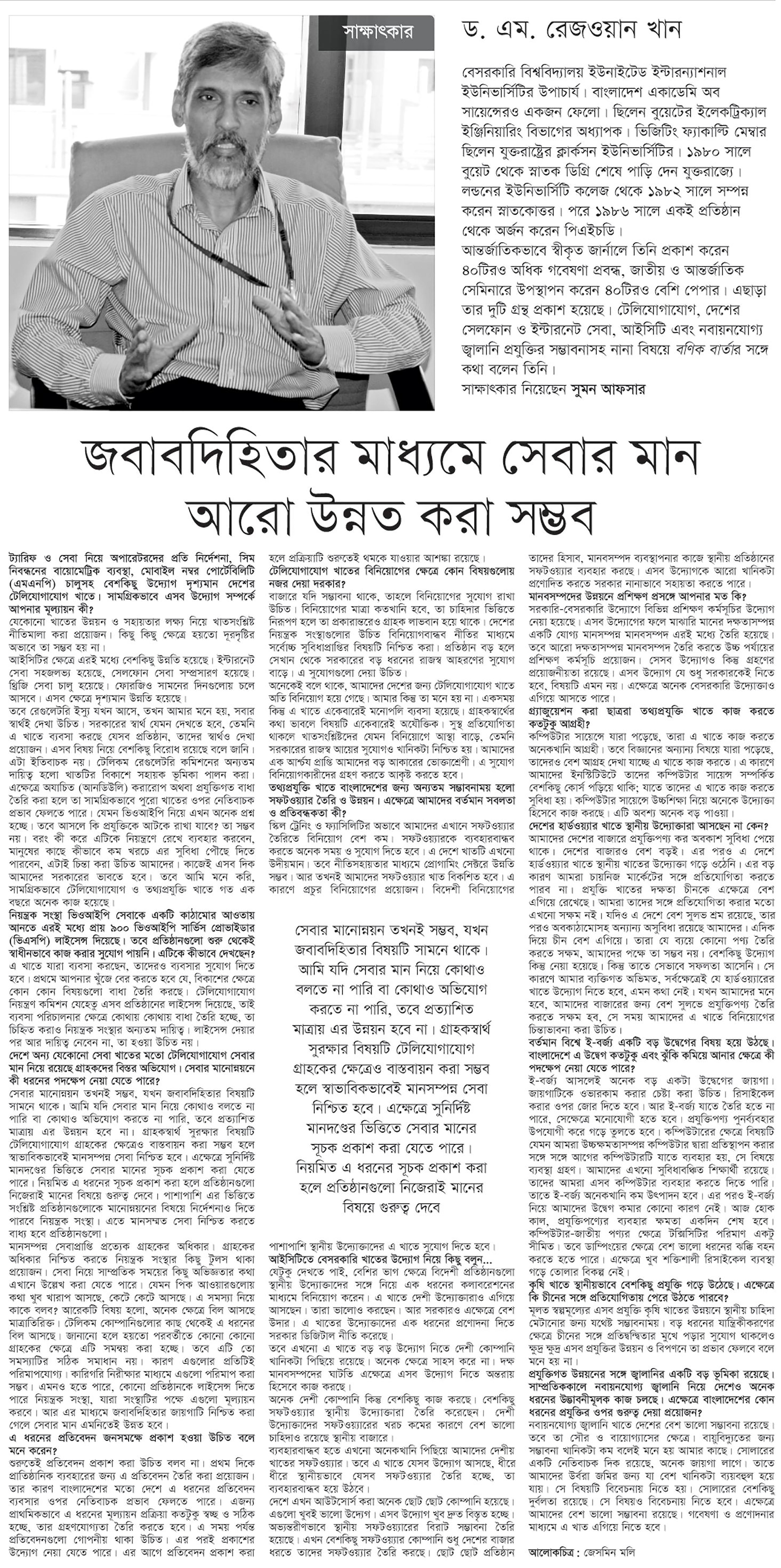 Honorable VC's Gives Interview for The Daily Banik Barta