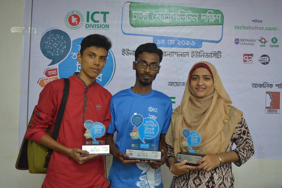 UIU became the Runners-Up in the National IT Debate Championship, Dhaka (North Zone).